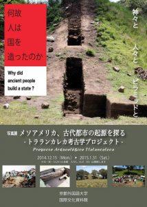 """La Pedrera (Tlalancaleca) es una ciudad mucho más antigua que la Teotihuacana"""" dice el arqueólogo japones en sus publicaciones."""